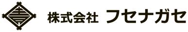 株式会社 フセナガセ